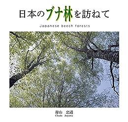 [青山 忠道]の日本のブナ林を訪ねて Japanese beech forests