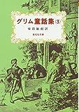 グリム童話集(3) (偕成社文庫3086)