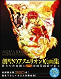 AQUARION ILLUSTRATIONS -金田榮路 ART WORKS-