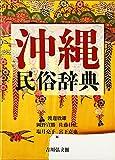 沖縄民俗辞典