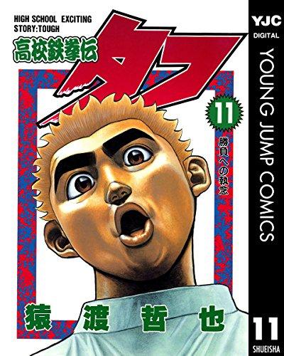 高校鉄拳伝タフ 11 (ヤングジャンプコミックスDIGITAL)