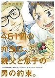 461個の弁当は、親父と息子の男の約束。 (ビッグコミックス)