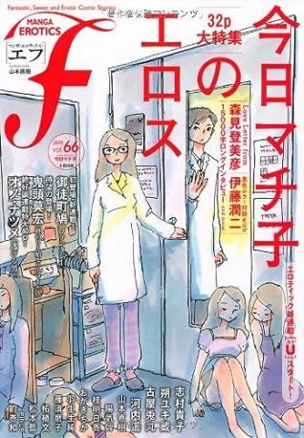 マンガ・エロティクス・エフ vol.66