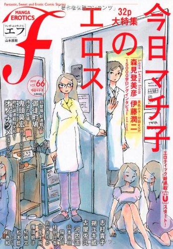 マンガ・エロティクス・エフ vol.66の詳細を見る