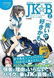 JK☆B 2 女子高生×バイクイラストレイテッド