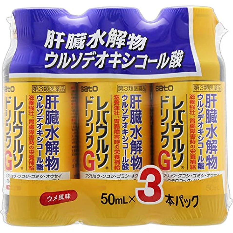 シルク鑑定干渉する【第3類医薬品】レバウルソドリンクG 50mL×3