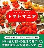トマトマニア—菜園から食卓へ (講談社のお料理BOOK)