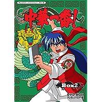 想い出のアニメライブラリー 第41集 中華一番!DVD-BOX  デジタルリマスター版 BOX2