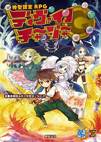 神聖課金RPG ディヴァインチャージャー (Role&Roll RPG)