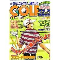Golf (ゴルフ) コミック 2007年 11月号 [雑誌]