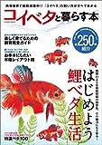 コイベタと暮らす本 (コスミックムック)