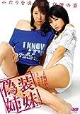 偽装姉妹(復刻スペシャルプライス版) [DVD]