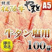 特選松阪牛専門店やまと 黒毛和牛 牛タン塩用 100g