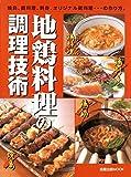 地鶏料理の調理技術  焼鳥、鍋料理、刺身、オリジナル鶏料理…の作り方。 (旭屋出版MOOK)