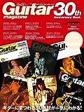 ギター・マガジン30周年記念ブック (Guitar Magazine Mook)