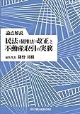 論点解説 民法 (債権法)改正と不動産取引の実務