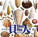 「ニッポン貝人列伝  時代をつくった貝コレクション (LIXIL BOOK...」販売ページヘ