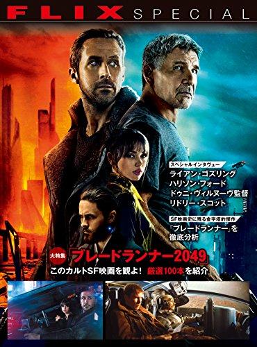 大特集「ブレードランナー2049」このカルトSF映画を観よ!  FLIX special
