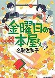 金曜日の本屋さん 秋とポタージュ (ハルキ文庫) 画像