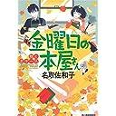 金曜日の本屋さん 秋とポタージュ (ハルキ文庫 な 17-3)