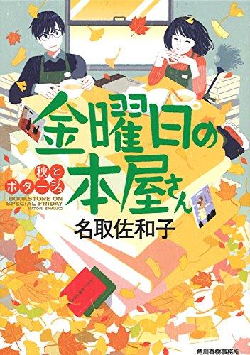 金曜日の本屋さん 秋とポタージュ (ハルキ文庫)の詳細を見る