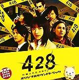 Wiiゲーム「428~封鎖された渋谷で~」オリジナルサウンドトラック/佐藤直紀