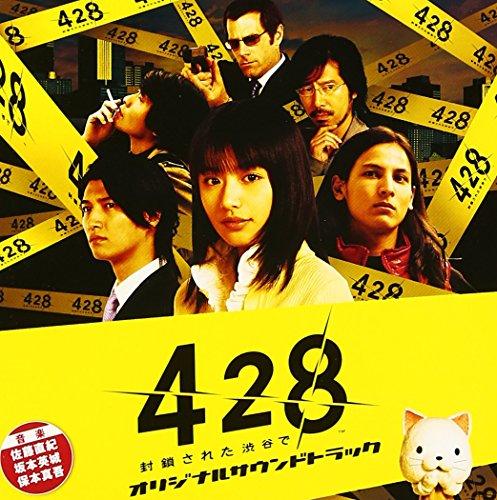 Wiiゲーム「428~封鎖された渋谷で~」オリジナルサウンドトラックの詳細を見る