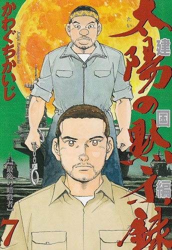 太陽の黙示録 建国編 7 最後の暗殺者 (ビッグコミックス)