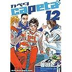 capeta(12) (月刊少年マガジンコミックス)