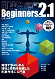 刑事弁護ビギナーズver.2.1 (季刊刑事弁護増刊)