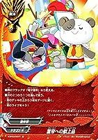 バディファイトX(バッツ)/雷帝への献上品(並)/逆天! 雷帝軍!!