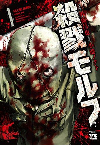 殺戮モルフ 1 (ヤングチャンピオンコミックス)