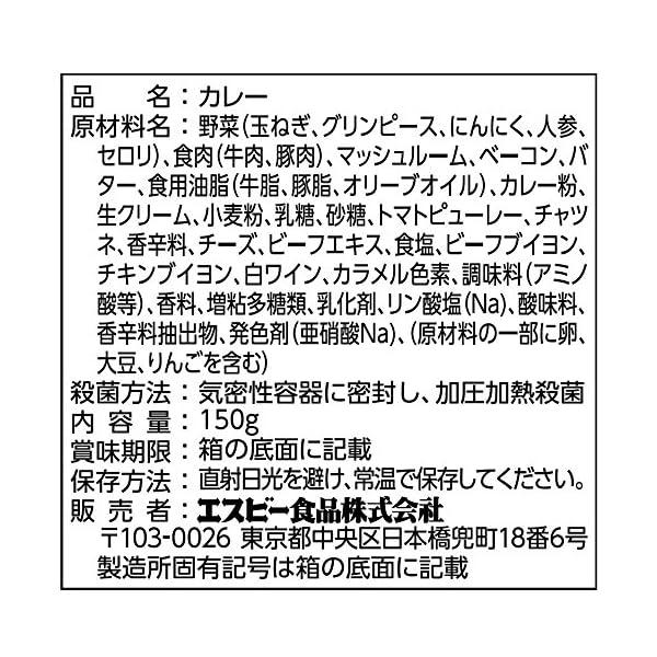 S&B 噂の名店 湘南ドライカレー お店の中辛...の紹介画像3