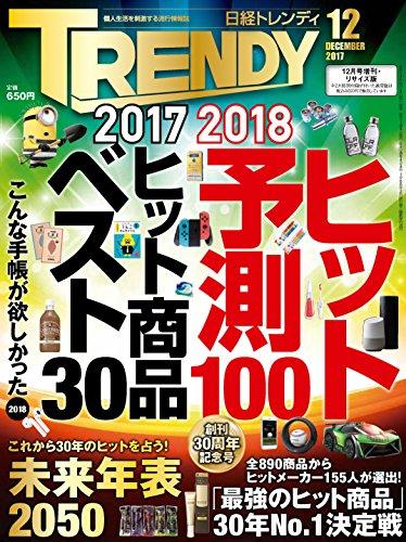 日経トレンディ2017年12月号増刊 リサイズ版