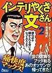 インテリやくざ文さん2 (鉄人文庫)