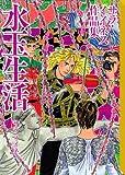水玉生活 サラ・イイネス作品集 (講談社漫画文庫 さ 8-7)