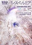 彗星パンスペルミア