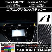 AP エアコンアクセントステッカー カーボン調 トヨタ/ダイハツ カムリ/アルティス XV70系 2017年07月~ イエロー AP-CF3161-YE 入数:1セット(2枚)