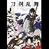 刀剣乱舞-ONLINE-アンソロジーコミック~刀剣男士新風録~ (デジタル版Gファンタジーコミックス)