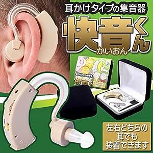 補聴器タイプの集音器 イヤホンキャップ大小3種類/快音くん