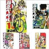 弱虫ペダル コミック 1-54巻セット