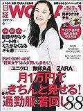 日経ウーマン 2016年 4月号 [雑誌]