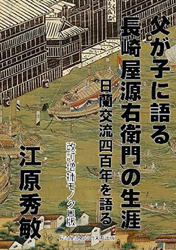 父が子に語る長崎屋源右衛門の生涯 【改訂増補モノクロ版】