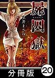 屍囚獄(ししゅうごく)【分冊版】 20 (バンブーコミックス WINセレクション)