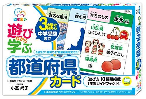 遊びながら学ぶ 都道府県カード 発売日