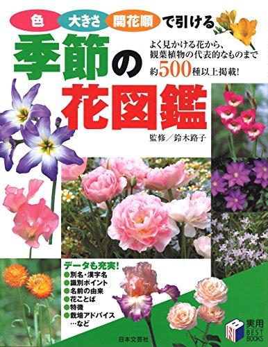 日本文芸社『色・大きさ・開花順で引ける季節の花図鑑』