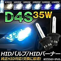 AP HIDバルブ/HIDバーナー 35W D4S 純正交換用におススメ! 15000K AP-HD013-15000