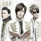 夢物語 (初回限定盤A) (DVD付)