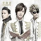 夢物語 (初回限定盤A) (DVD付)(在庫あり。)