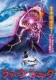 シャーク・ショック[DVD]
